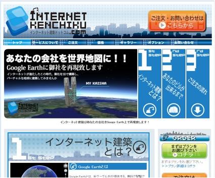 インターネット建築.com 公式サイト